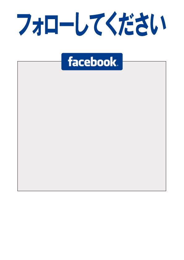 サムネイル:フェイスブックでフォロー