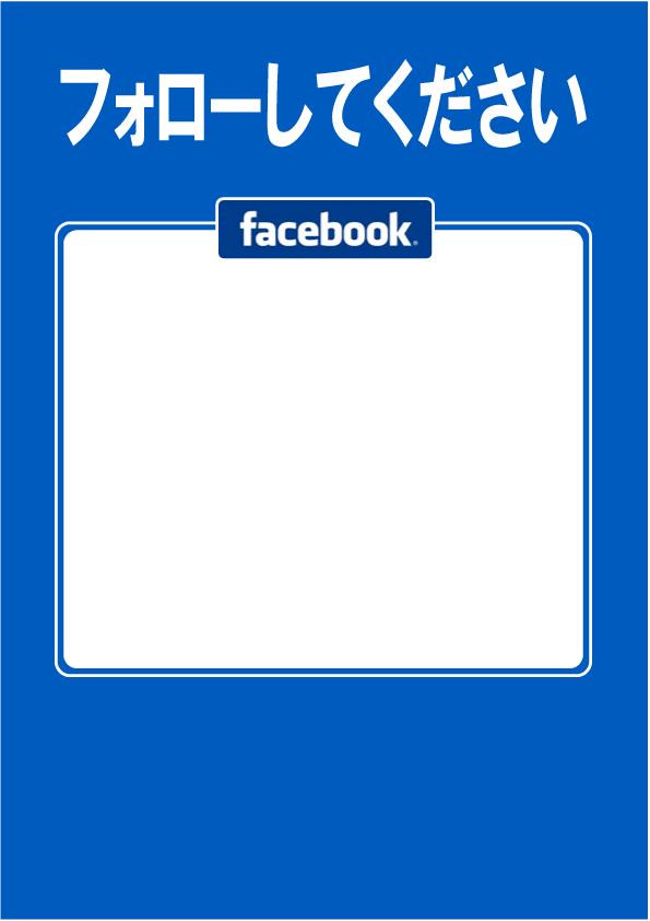 サムネイル:フェイスブックでフォロー2