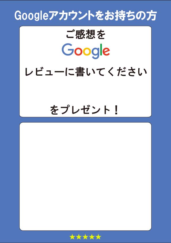 サムネイル:グーグルレビューを書いてください