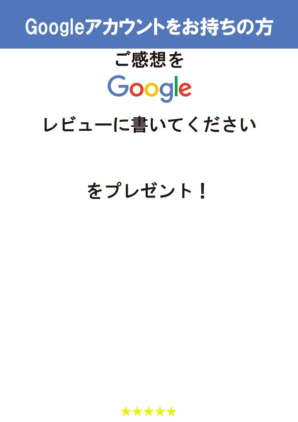 サムネイル:グーグルでレビュー2