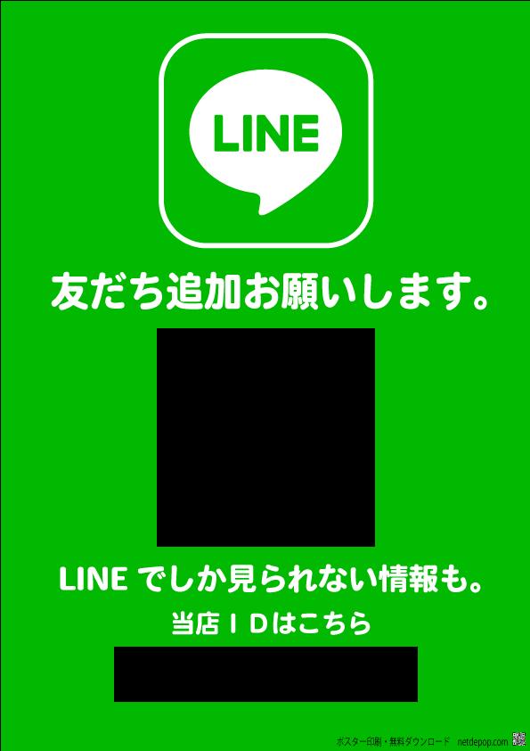 サムネイル:LINE(ライン)友達追加 スタイル2