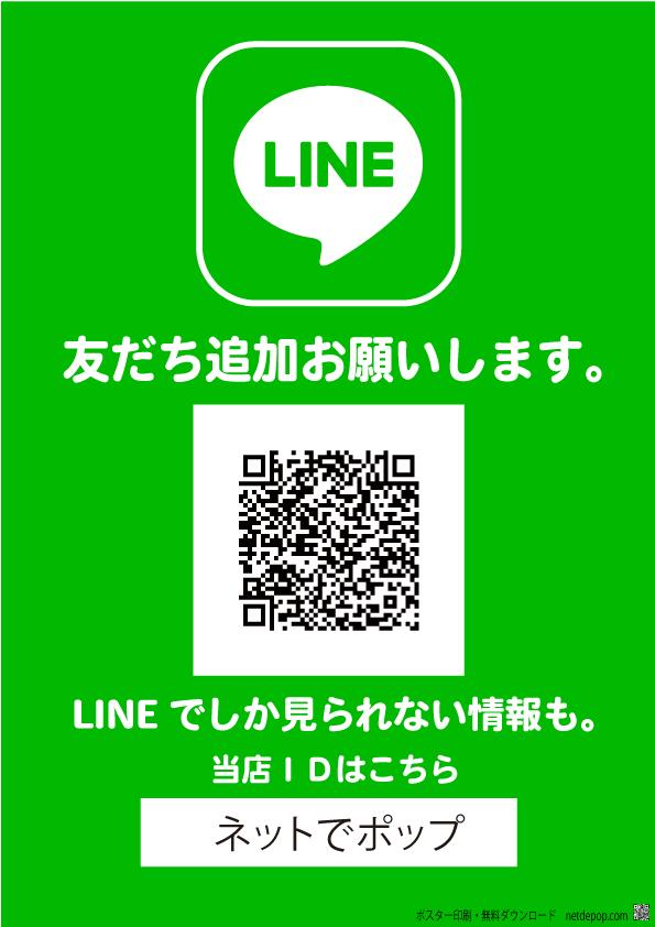 LINE友達 スタイル2
