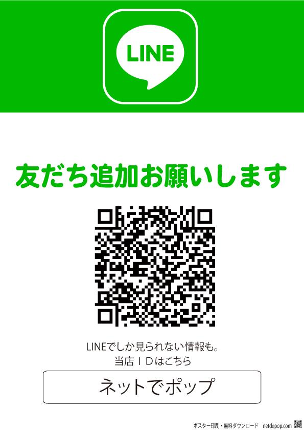 LINE友達 スタイル3