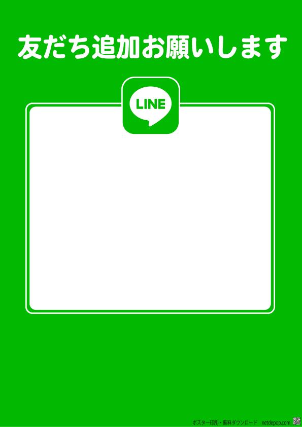 サムネイル:LINE(ライン)友達追加 スタイル4