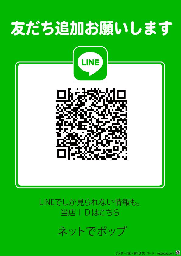 LINE友達 スタイル4
