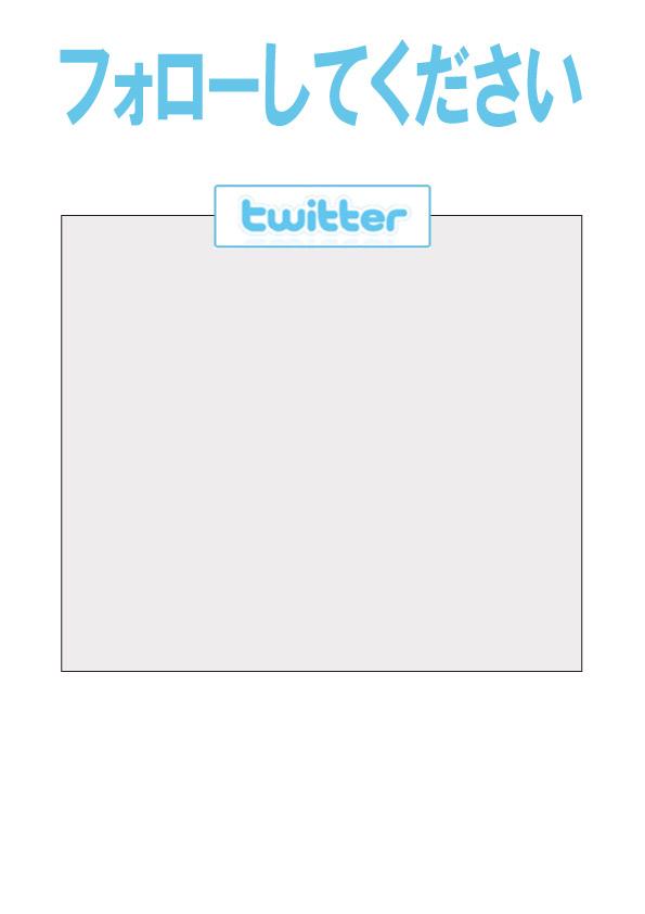 サムネイル:ツイッターでフォロー