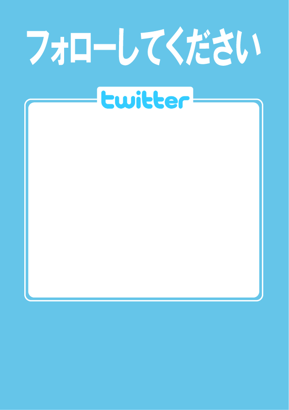サムネイル:ツイッターでフォロー2