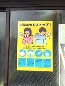 ポスターで予防を呼びかけよう!