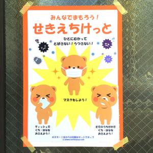 子供向け咳エチケットポスター