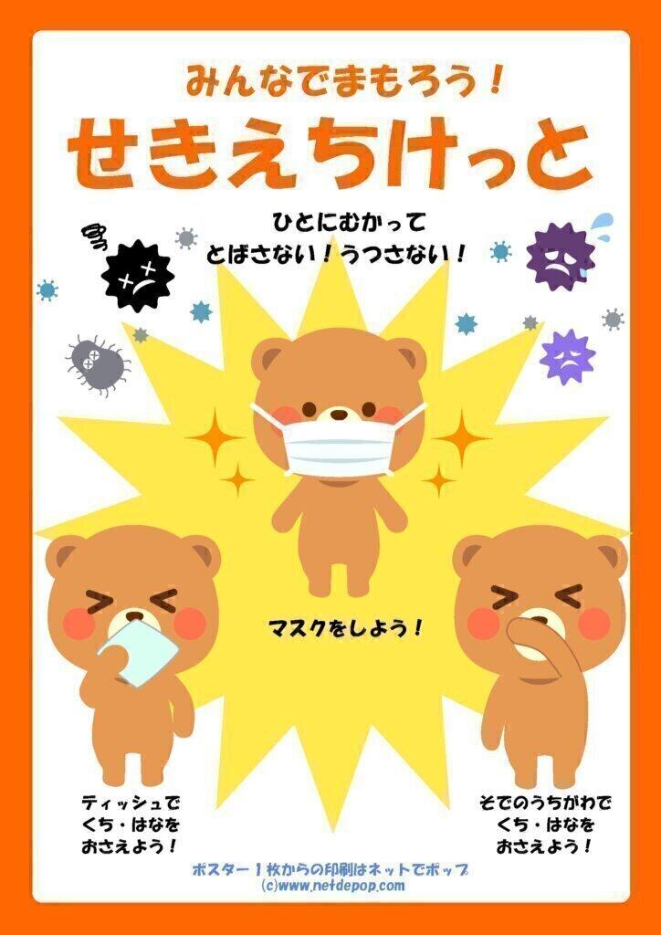 幼児向け咳エチケットポスター
