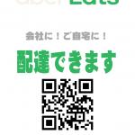 icon-https://www.netdepop.com/wordpress/wp-content/uploads/2020/09/UberEats_qrcode_title.png