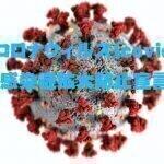 icon-https://www.netdepop.com/wordpress/wp-content/uploads/2020/09/covid19-netdepop-wedo.jpg