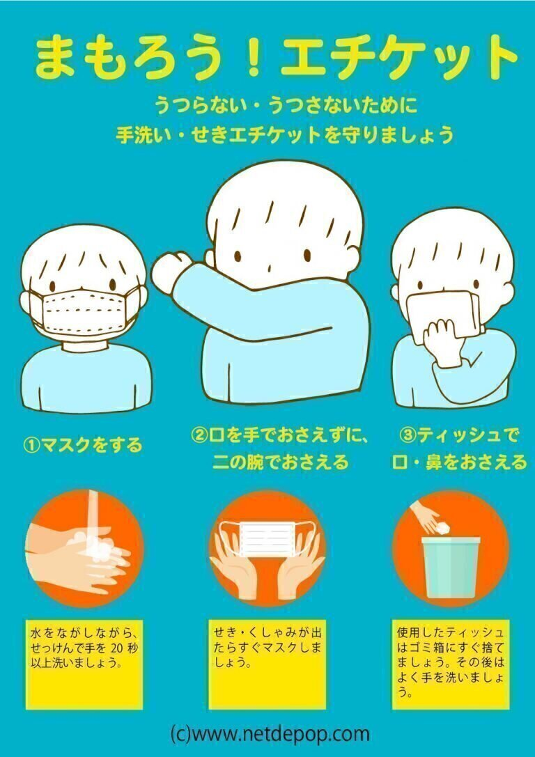 kansenyobou-kodomo-pdf