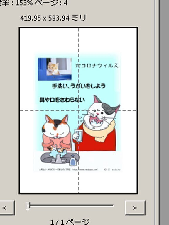 PDF分割印刷境界線