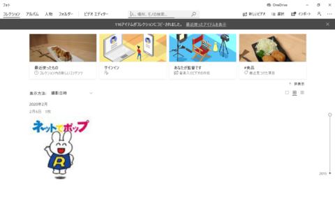 window-10-フォトアプリ開始