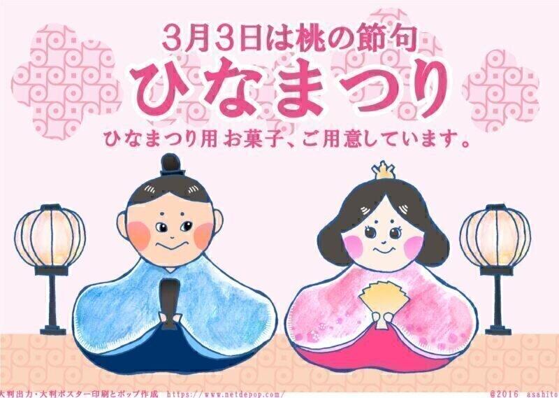 Hinamatsuri-POP