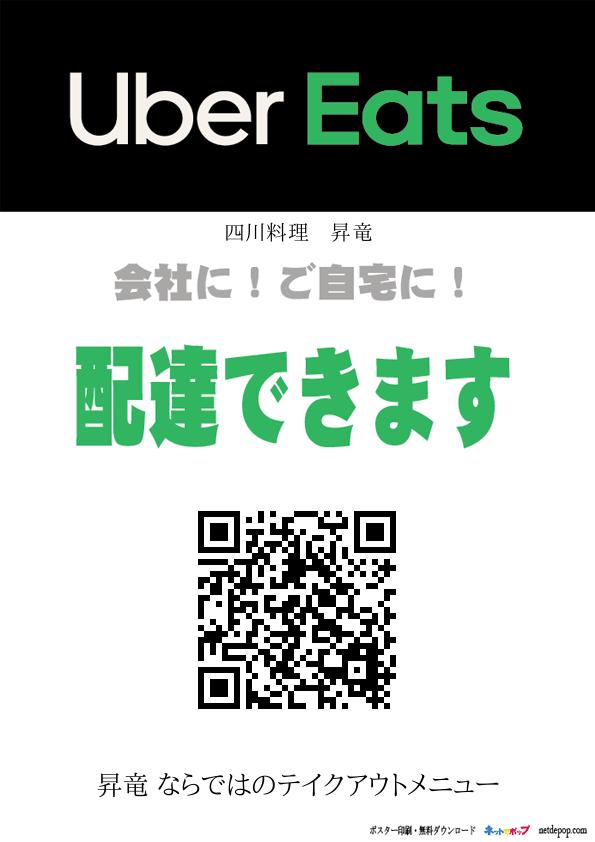 uber_eats_order_now
