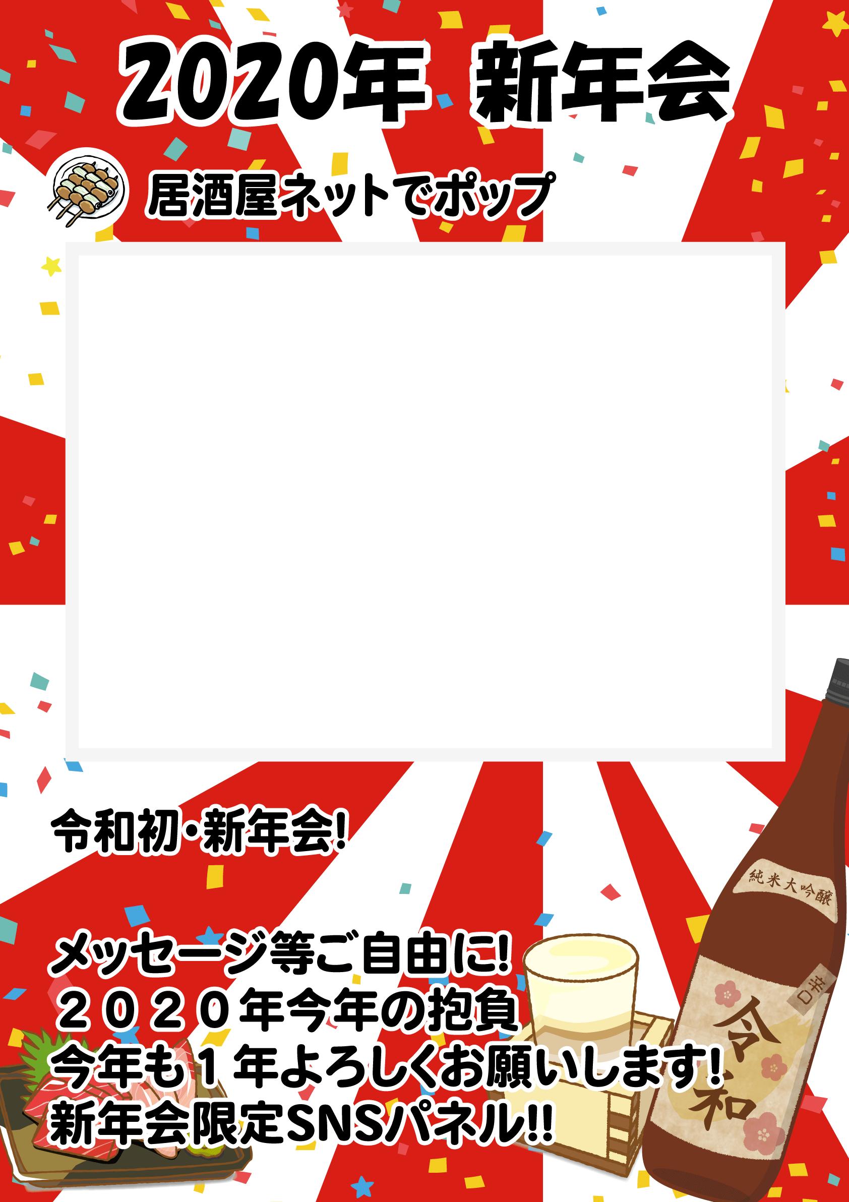 Happy 新年会ボード