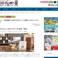 icon-https://www.netdepop.com/wordpress/wp-content/uploads/2021/06/foodfun_jp_article.jpg