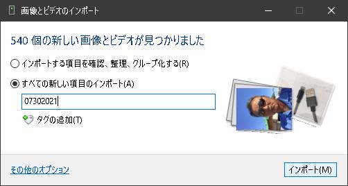 iPhoneの画像・動画をPCに転送-フォルダ名に追加