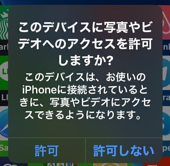 iPhoneの画像・動画をPCに転送-アクセス許可